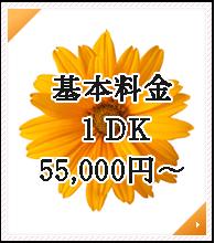 基本料金1DK5万5千円