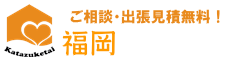 遺品整理 福岡県・福岡市の遺品整理 不用品回収なら「片付け隊」