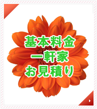 最安心・最安い・遺品整理業者「福岡片付け隊」