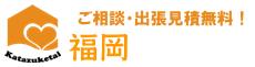 福岡の遺品整理業者「福岡片付け隊」
