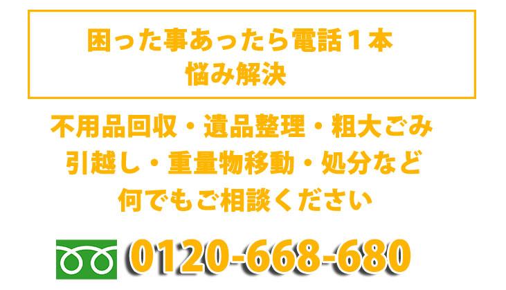 遺品整理 福岡片付け隊